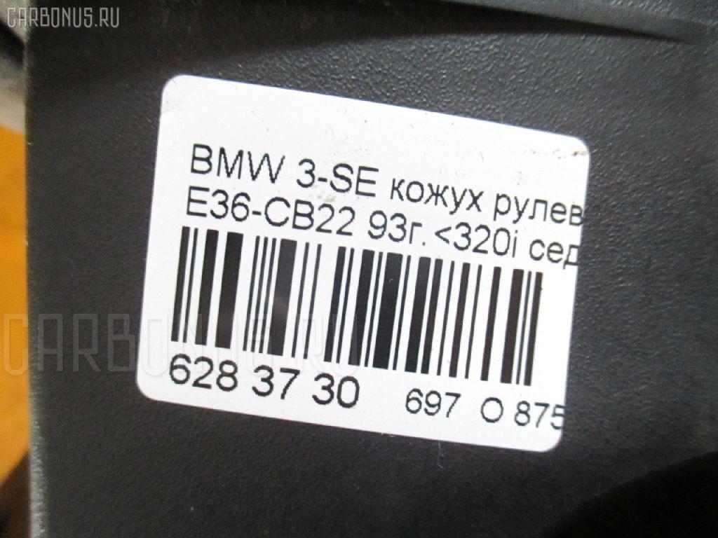 Кожух рулевой колонки BMW 3-SERIES E36-CB22 Фото 3