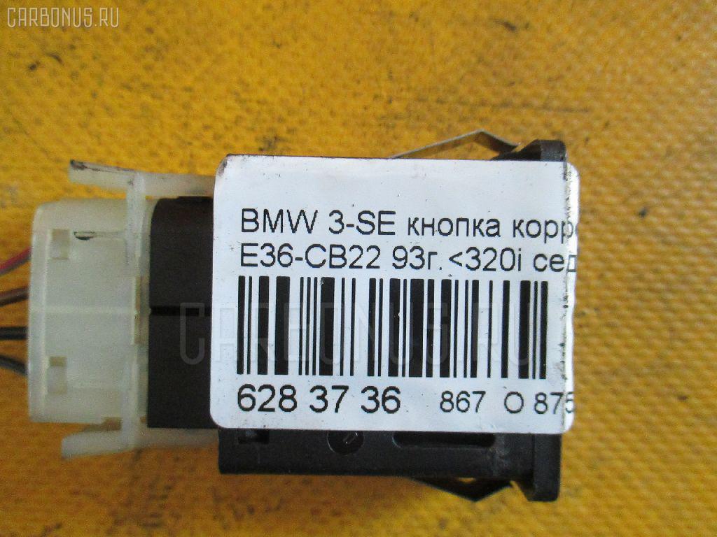 Кнопка корректора фар BMW 3-SERIES E36-CB22 Фото 3