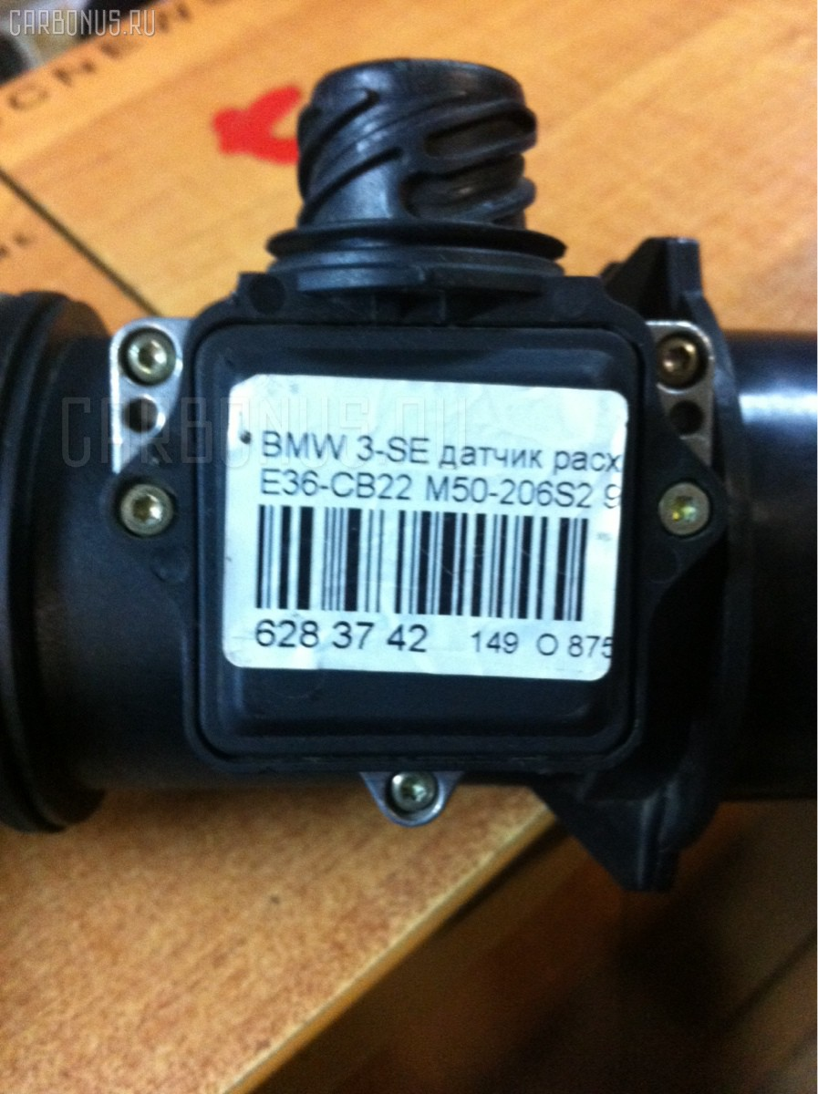 Датчик расхода воздуха BMW 3-SERIES E36-CB22 M50-206S2 Фото 1
