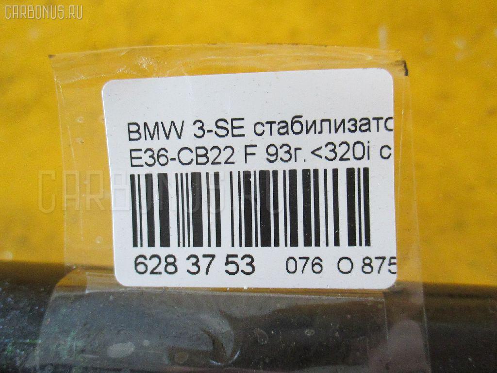 Стабилизатор BMW 3-SERIES E36-CB22 Фото 2