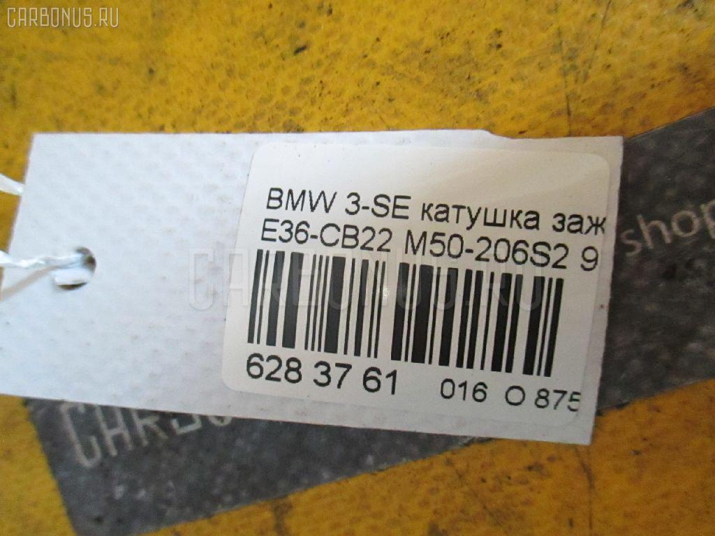Катушка зажигания BMW 3-SERIES E36-CB22 M50-206S2 Фото 2