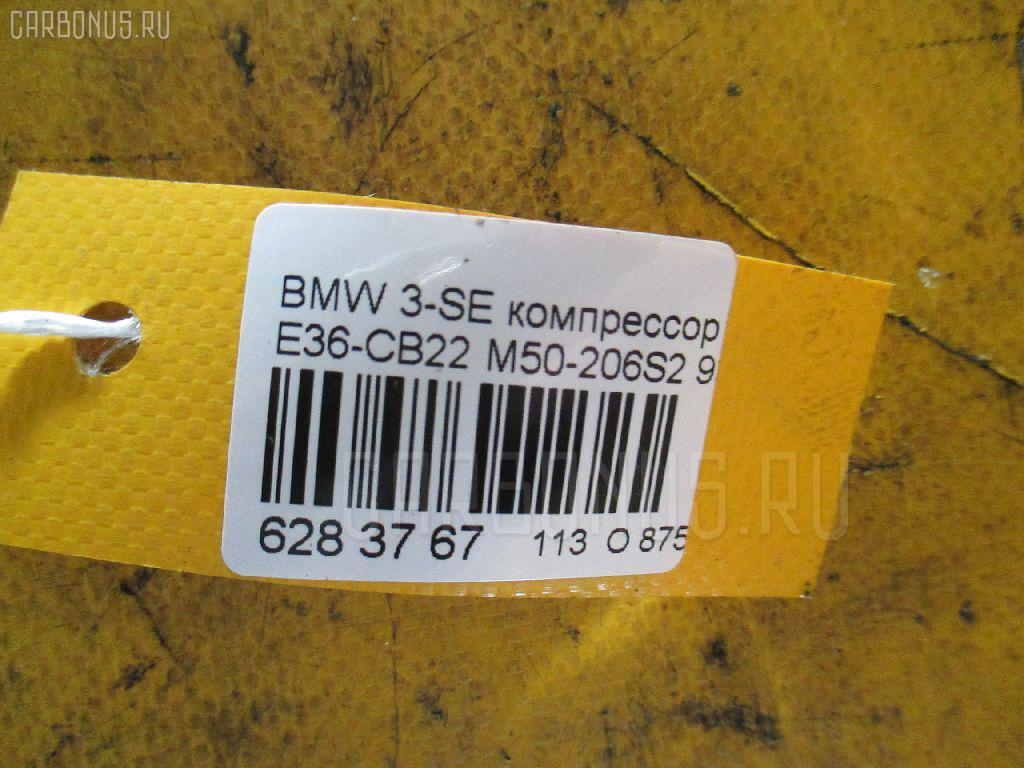 Компрессор кондиционера BMW 3-SERIES E36-CB22 M50-206S2 Фото 4