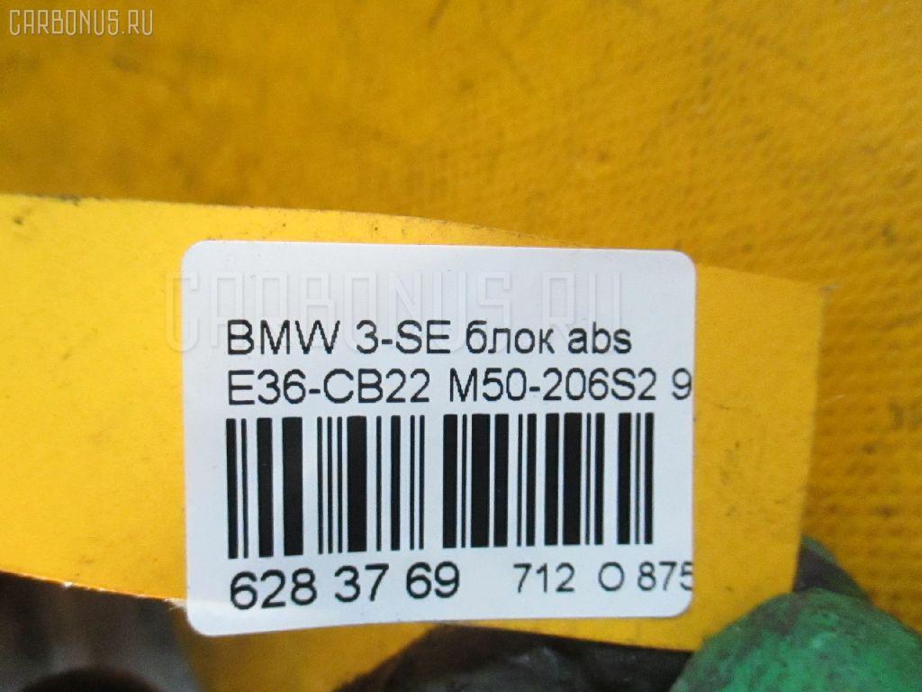 Блок ABS BMW 3-SERIES E36-CB22 M50-206S2 Фото 5