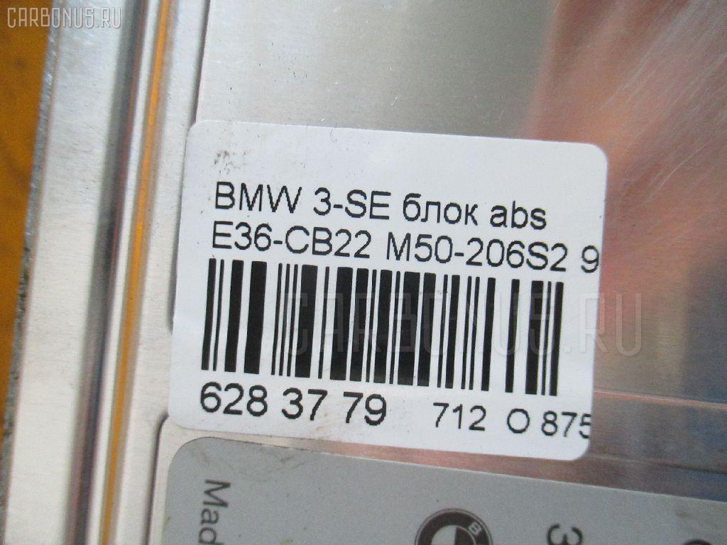 Блок ABS BMW 3-SERIES E36-CB22 M50-206S2 Фото 4