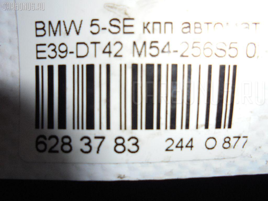 КПП автоматическая BMW 5-SERIES E39-DT42 M54-256S5 Фото 4