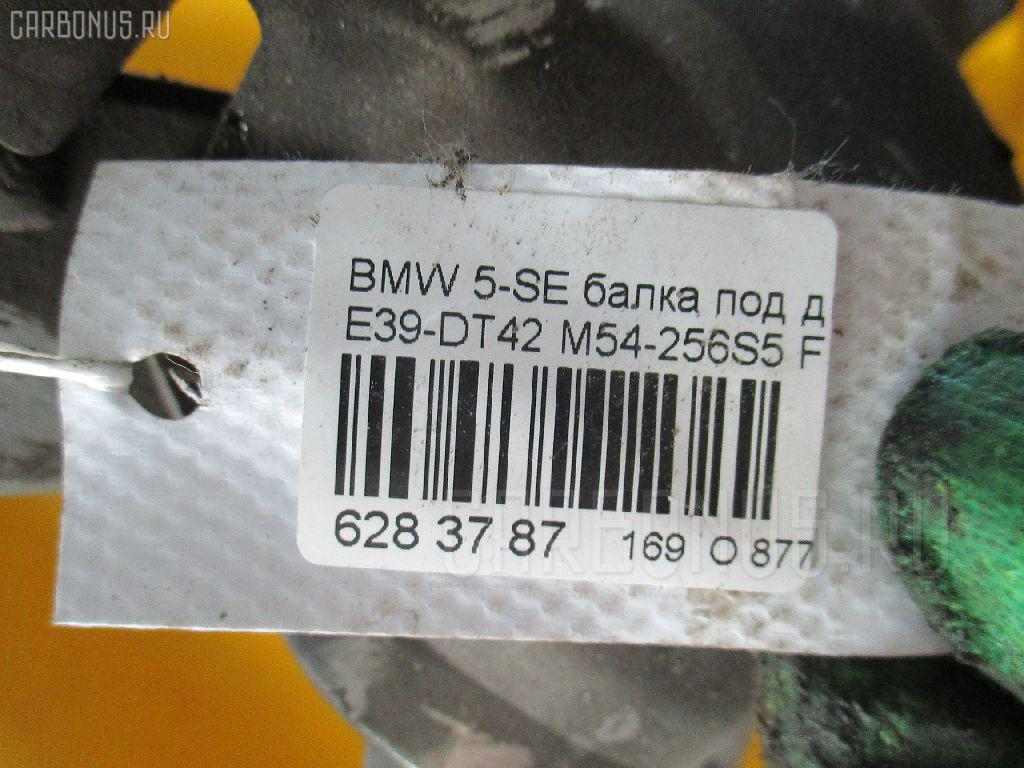 Балка под ДВС BMW 5-SERIES E39-DT42 M54-256S5 Фото 2