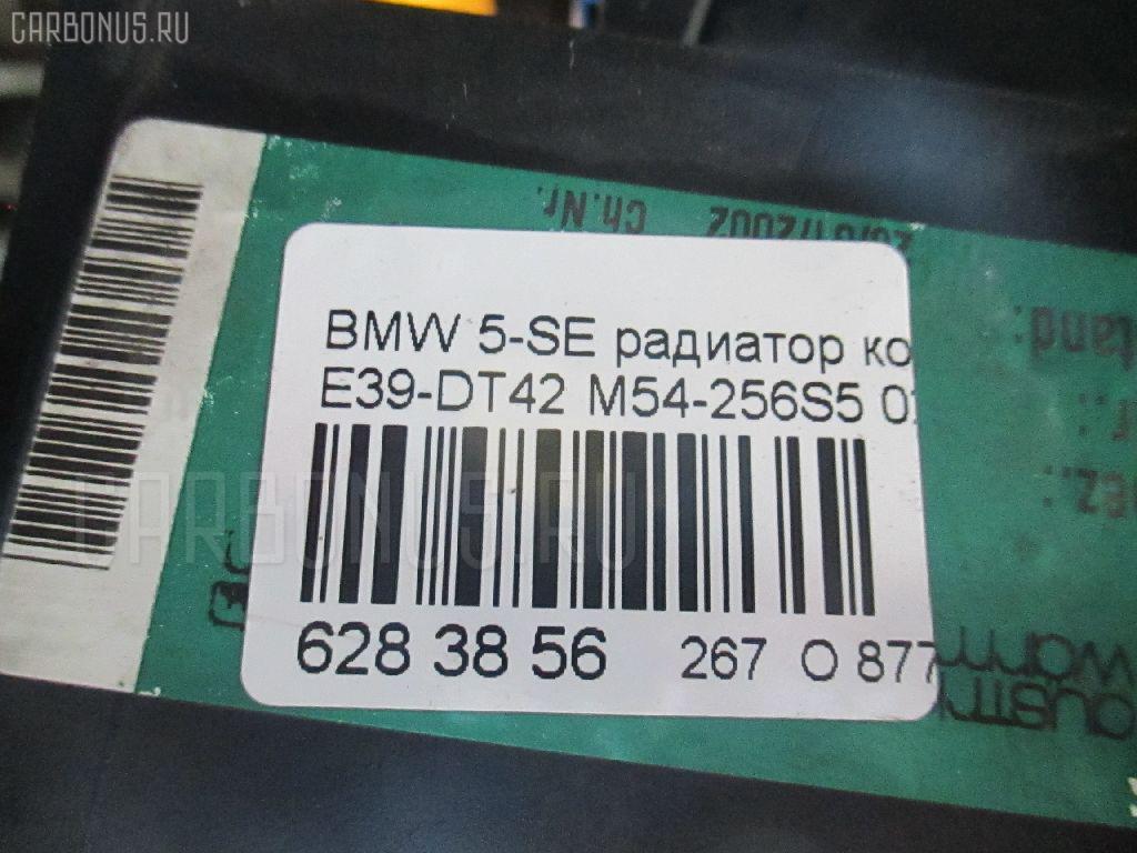 Радиатор кондиционера BMW 5-SERIES E39-DT42 M54-256S5 Фото 3