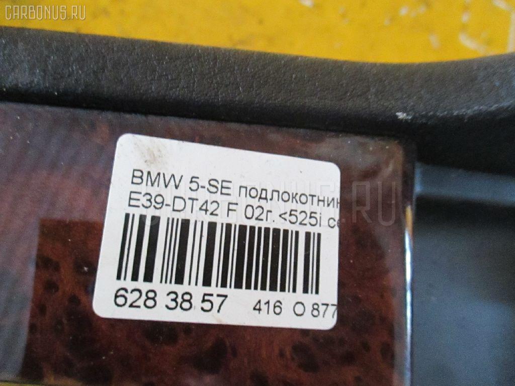 Подлокотник BMW 5-SERIES E39-DT42 Фото 6