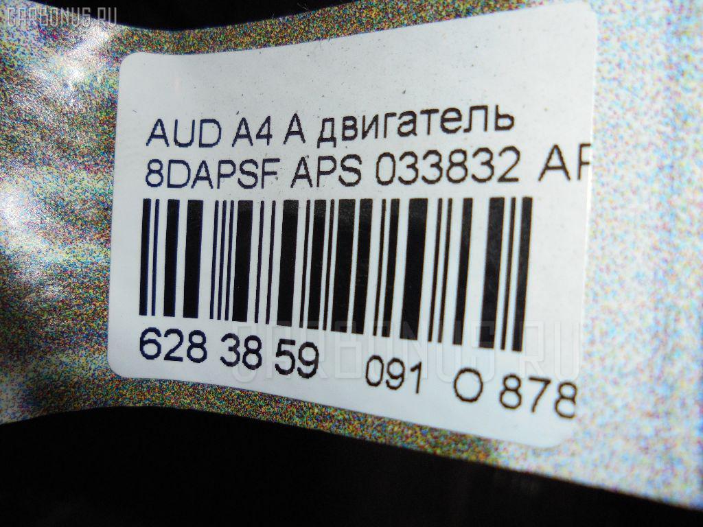 Двигатель AUDI A4 AVANT 8DAPSF APS Фото 5