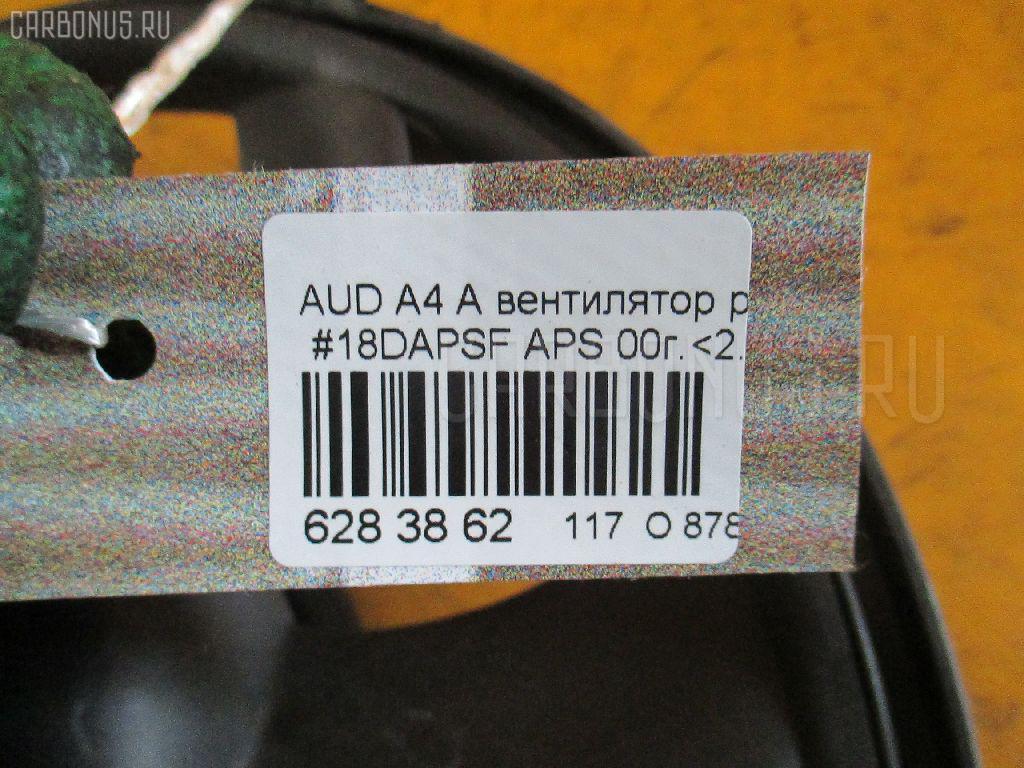 Вентилятор радиатора кондиционера AUDI A4 AVANT 8DAPSF APS Фото 4