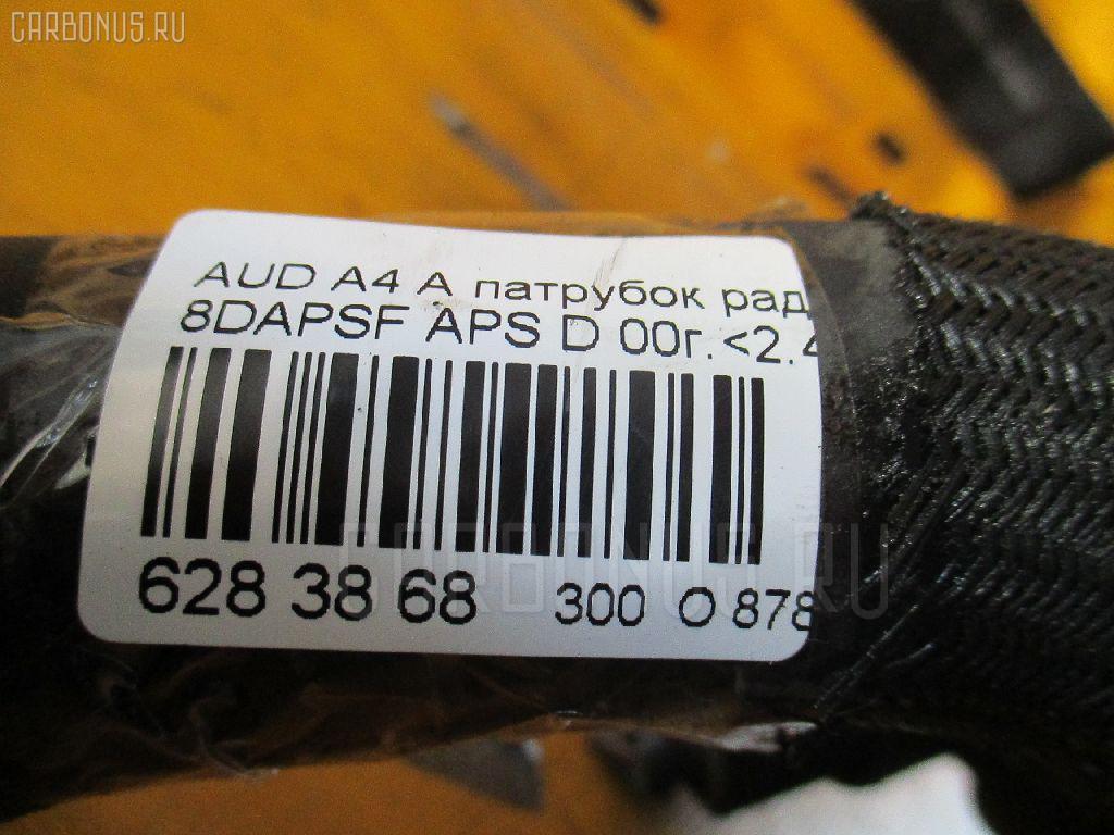 Патрубок радиатора ДВС AUDI A4 AVANT 8DAPSF APS Фото 3