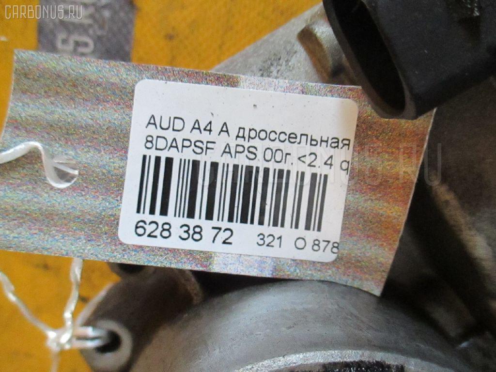 Дроссельная заслонка AUDI A4 AVANT 8DAPSF APS Фото 4