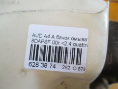 Бачок омывателя Audi A4 avant 8DAPSF Фото 3
