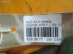 Привод Audi A4 avant 8DAPSF APS Фото 5