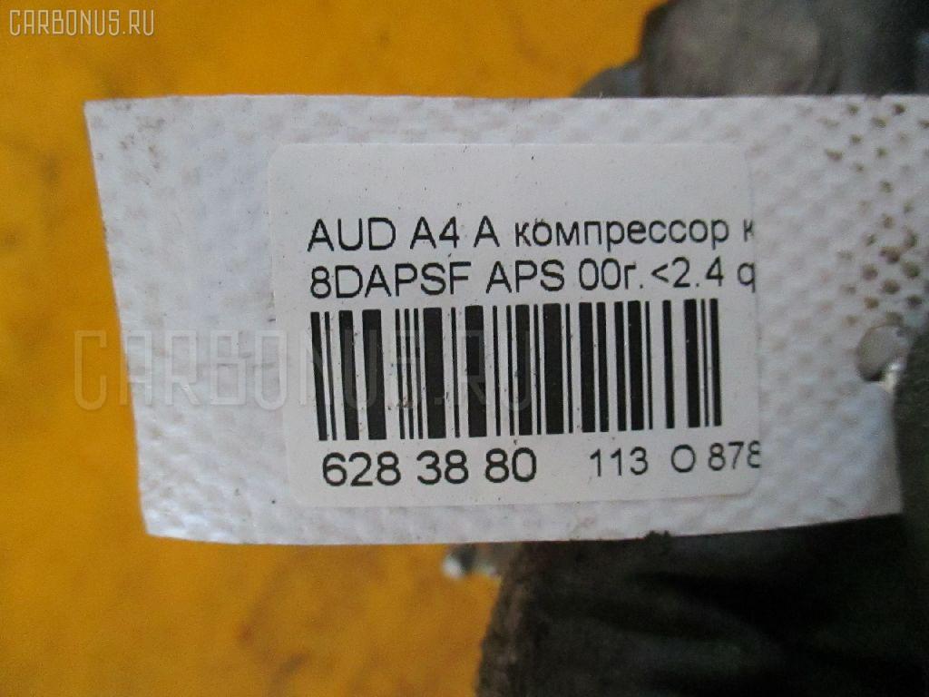 Компрессор кондиционера AUDI A4 AVANT 8DAPSF APS Фото 4