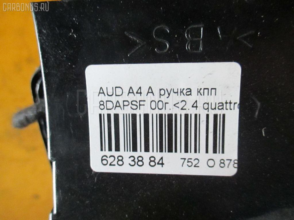 Ручка КПП AUDI A4 AVANT 8DAPSF Фото 4