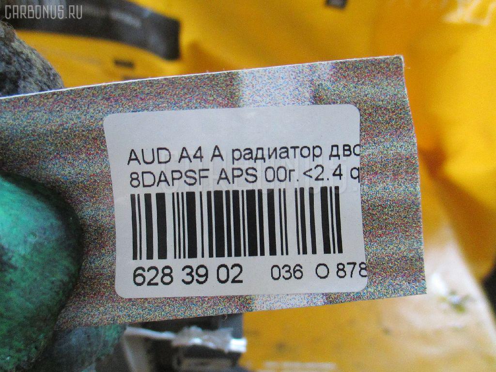 Радиатор ДВС AUDI A4 AVANT 8DAPSF APS Фото 3