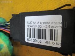 Кнопка аварийной остановки Audi A4 avant 8DAPSF Фото 3