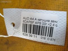 Катушка зажигания AUDI A4 AVANT 8DAPSF APS Фото 3