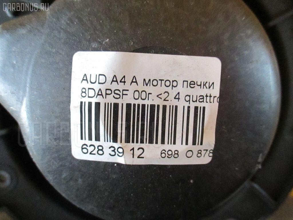 Мотор печки AUDI A4 AVANT 8DAPSF Фото 4