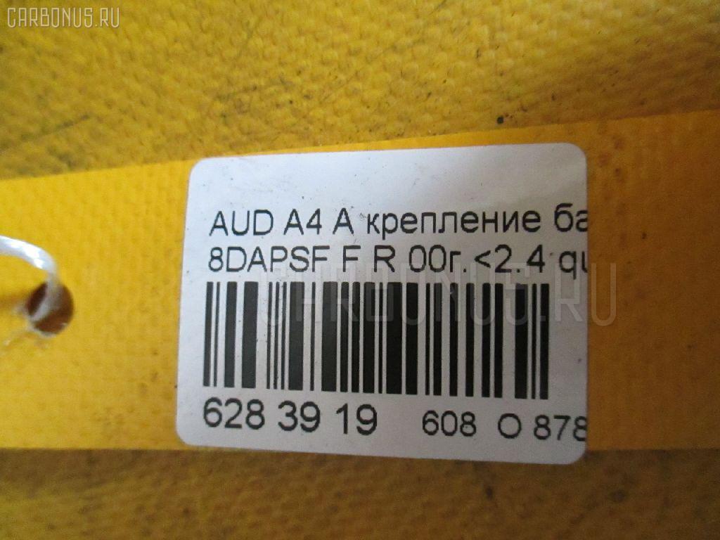 Крепление бампера AUDI A4 AVANT 8DAPSF Фото 3