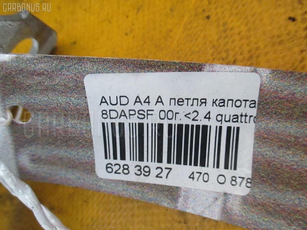 Петля капота AUDI A4 AVANT 8DAPSF Фото 2