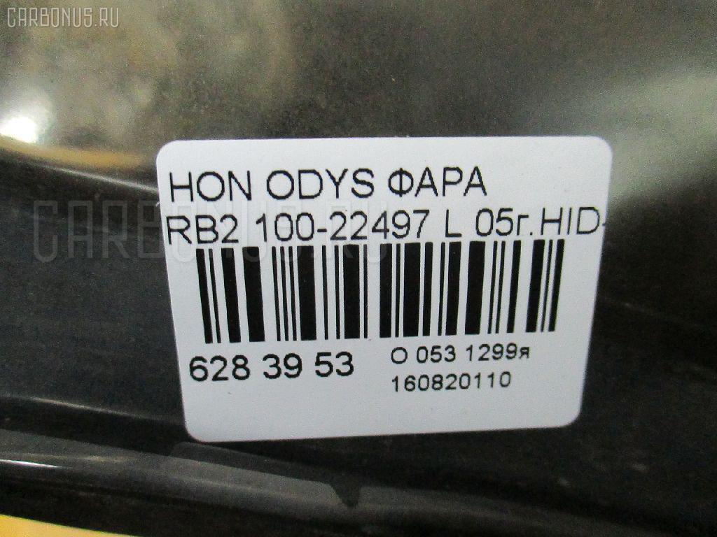 Фара HONDA ODYSSEY RB2 Фото 3