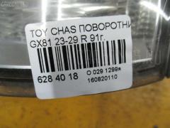 Поворотник к фаре Toyota Chaser GX81 Фото 3