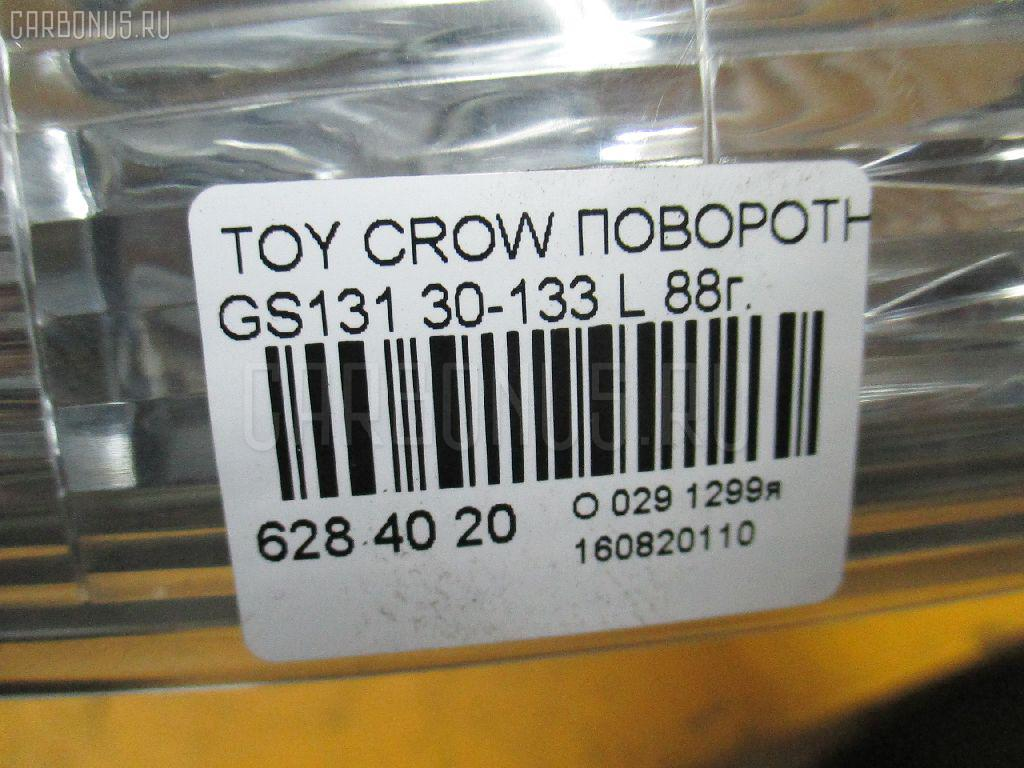 Поворотник к фаре TOYOTA CROWN GS131 Фото 3