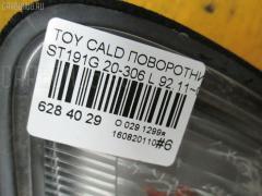 Поворотник к фаре Toyota Caldina ST191G Фото 4