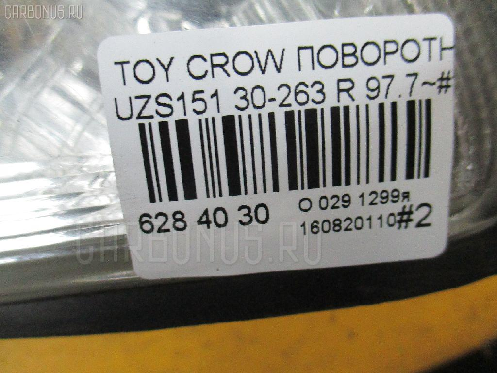 Поворотник к фаре TOYOTA CROWN MAJESTA UZS151 Фото 4