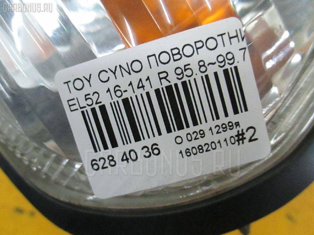 Поворотник к фаре TOYOTA CYNOS EL52 Фото 4