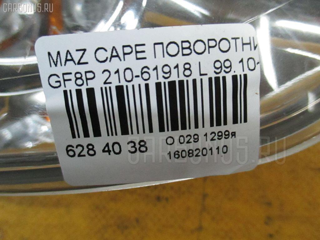 Поворотник к фаре MAZDA CAPELLA GF8P Фото 3