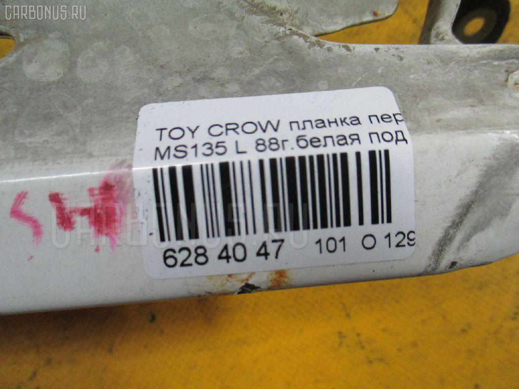 Планка передняя TOYOTA CROWN MS135 Фото 3