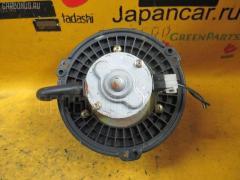 Мотор печки Mitsubishi Pajero io H76W Фото 2
