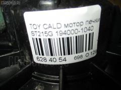 Мотор печки TOYOTA CALDINA ST215G Фото 4