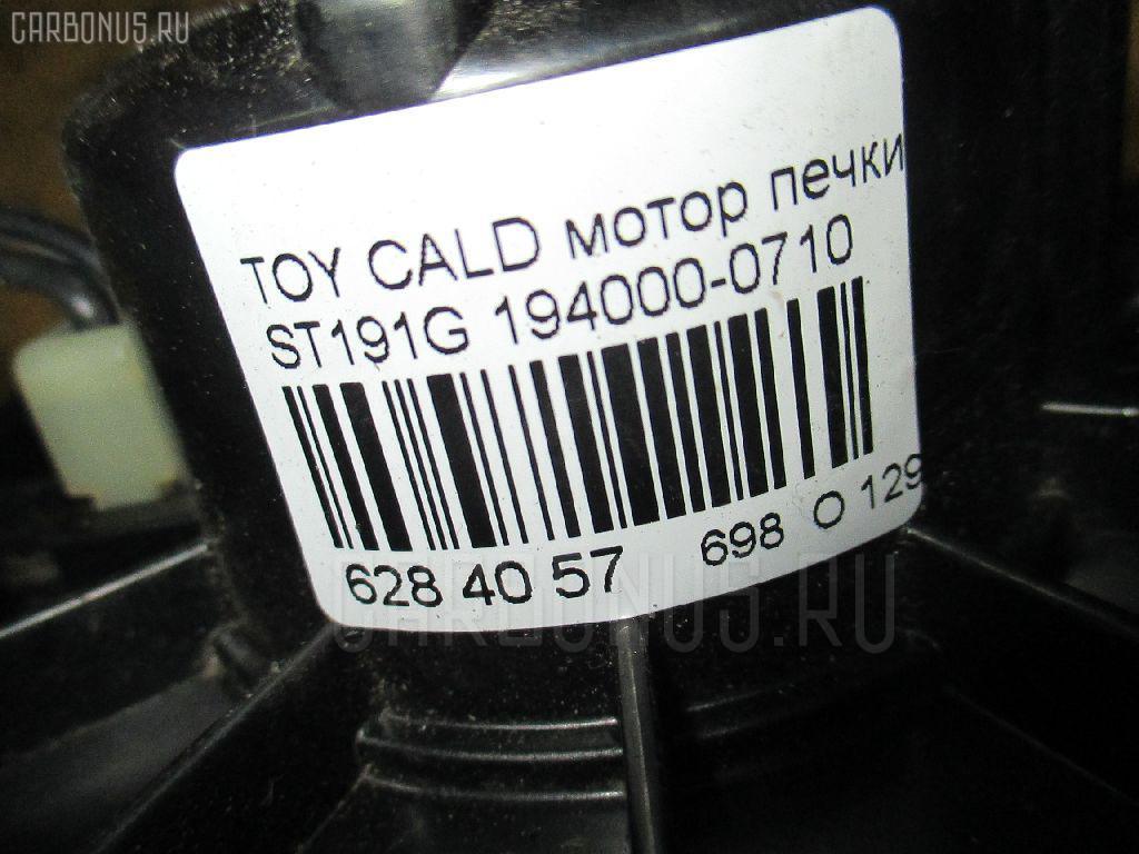 Мотор печки TOYOTA CALDINA ST191G Фото 3