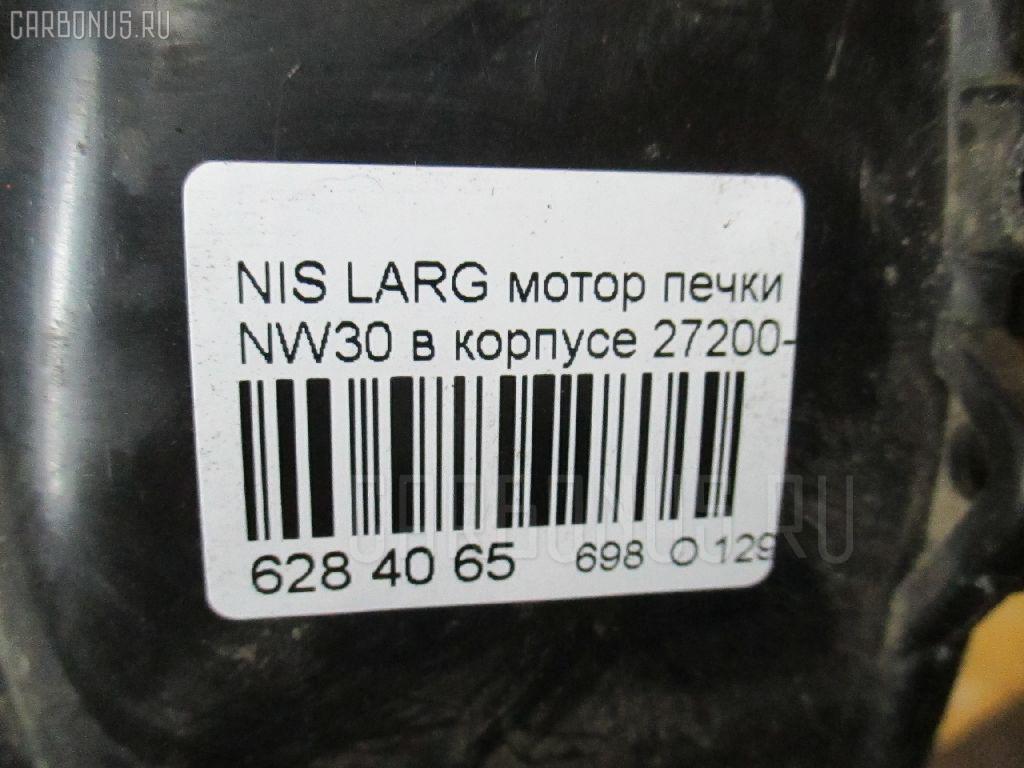 Мотор печки NISSAN LARGO NW30 Фото 3
