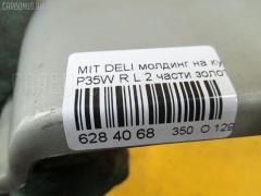 Молдинг на кузов на Mitsubishi Delica Star Wagon P35W Фото 6