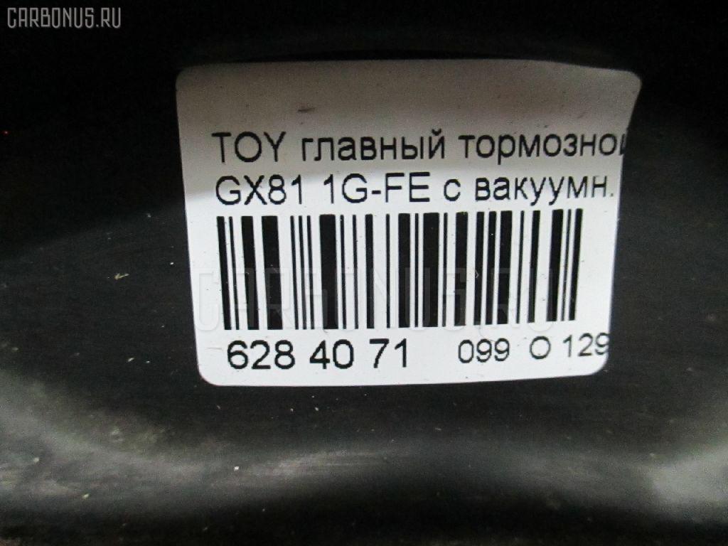 Главный тормозной цилиндр TOYOTA GX81 1G-FE Фото 4
