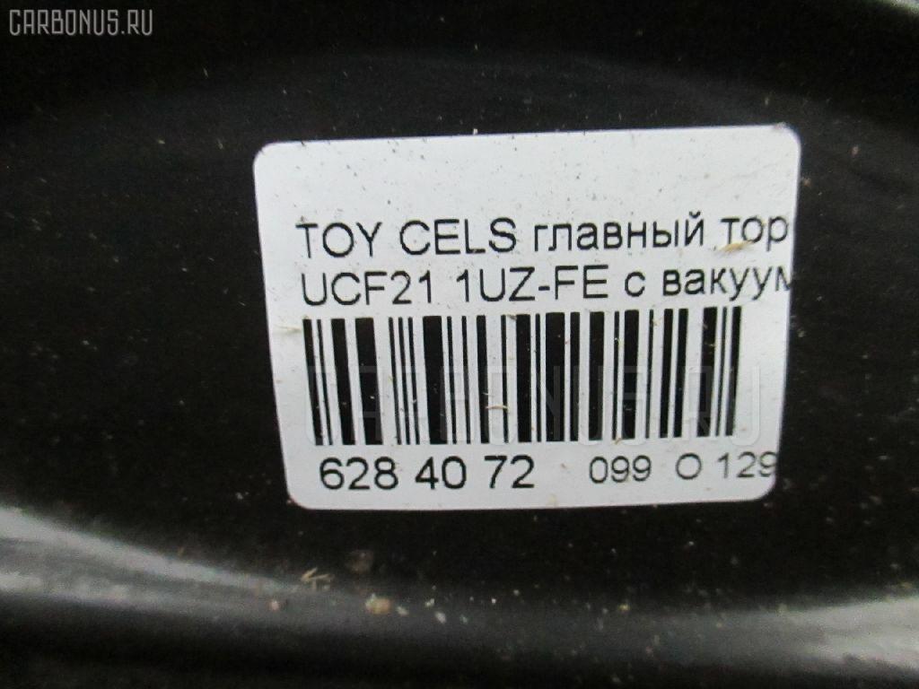 Главный тормозной цилиндр TOYOTA CELSIOR UCF21 1UZ-FE Фото 4