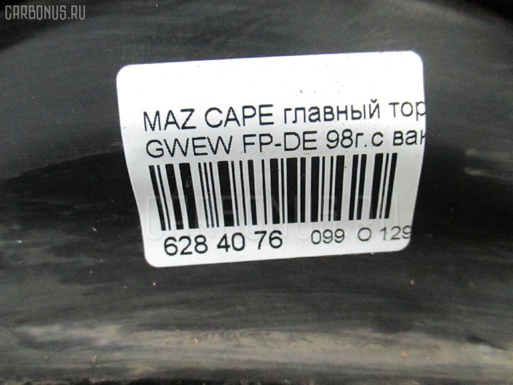 Главный тормозной цилиндр MAZDA CAPELLA WAGON GWEW FP-DE Фото 4