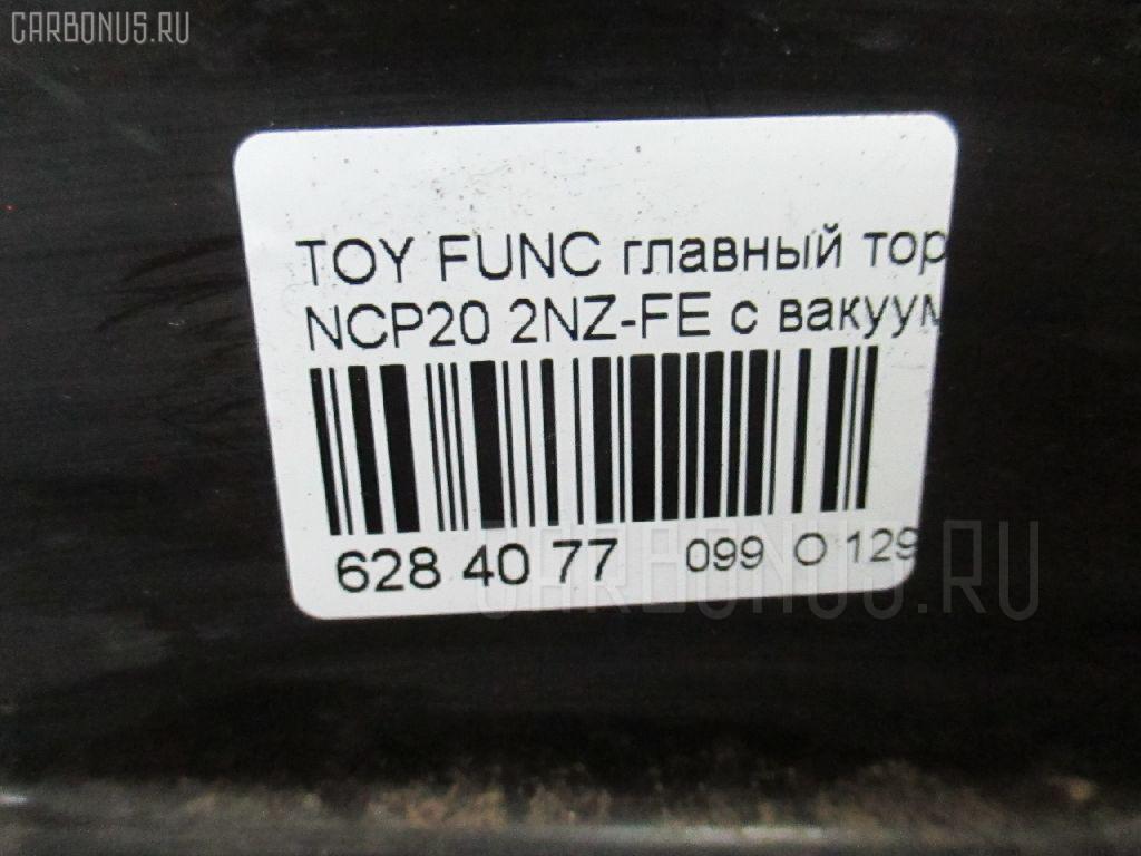 Главный тормозной цилиндр TOYOTA FUNCARGO NCP20 2NZ-FE Фото 4