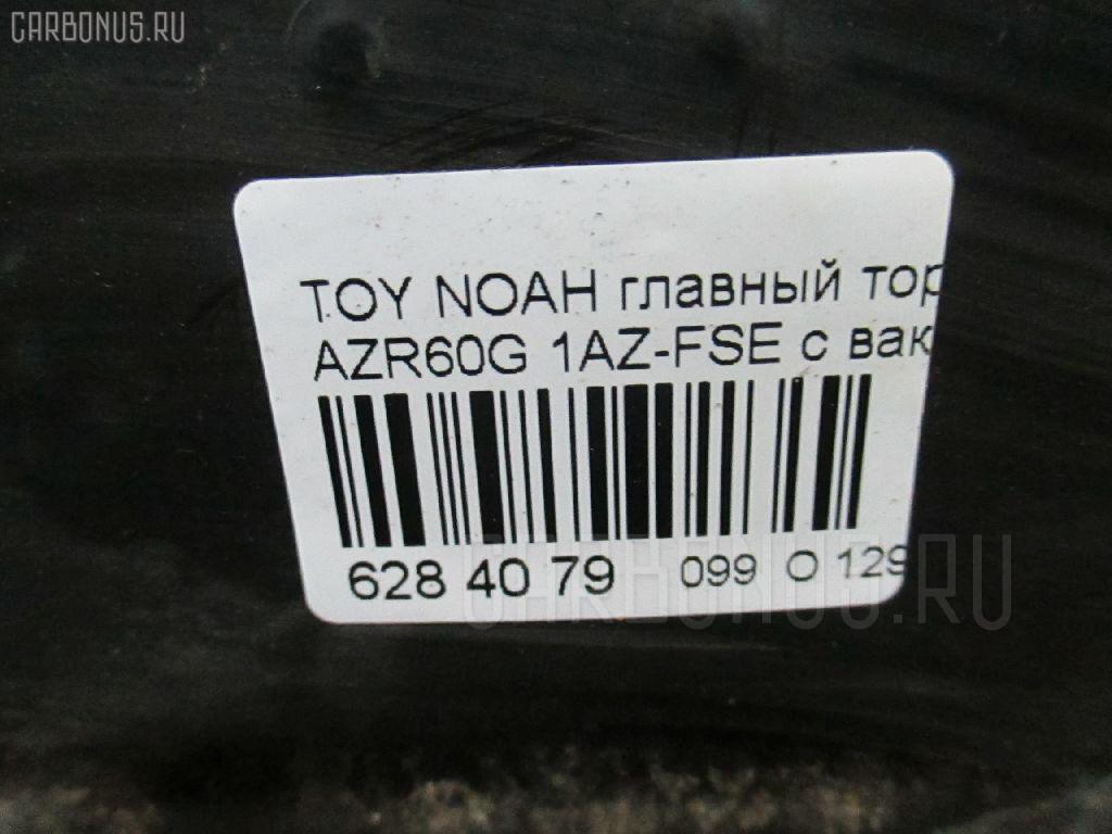 Главный тормозной цилиндр TOYOTA NOAH AZR60G 1AZ-FSE Фото 4