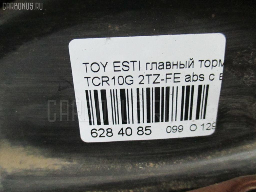 Главный тормозной цилиндр TOYOTA ESTIMA EMINA TCR10G 2TZ-FE Фото 4