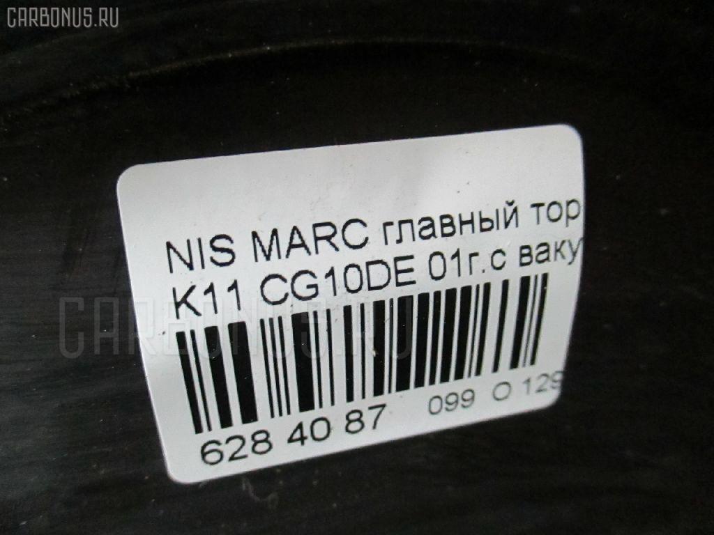 Главный тормозной цилиндр NISSAN MARCH K11 CG10DE Фото 4