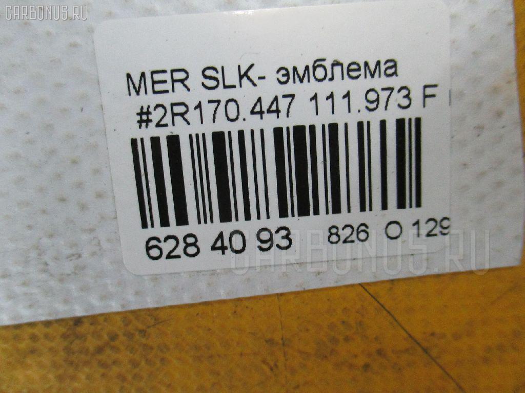 Эмблема F MERCEDES-BENZ SLK-CLASS R170.447 111.973 1997.09 WDB1704471F038248 2WD 2D Фото 4
