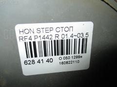 Стоп HONDA STEPWGN RF4 Фото 3