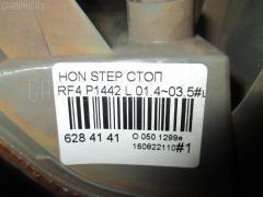 Стоп Honda Stepwgn RF4 Фото 4