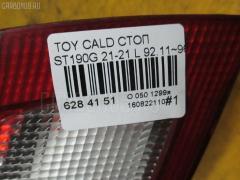Стоп Toyota Caldina ST190G Фото 4